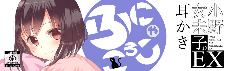 小野女未子の耳かきEX